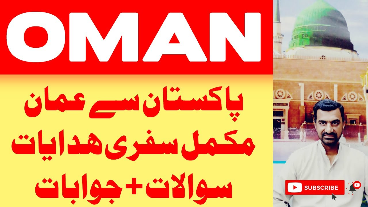 Pakistan To Oman Complete Travel Guide - Travel Insurance - Hotel Booking - Travel Brothers