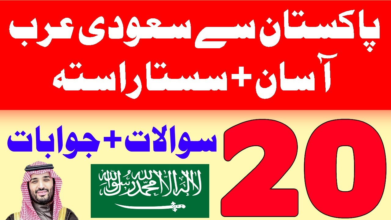 Pakistan To Saudi Arabia Travel Guide - Complete Information - Travel Brothers